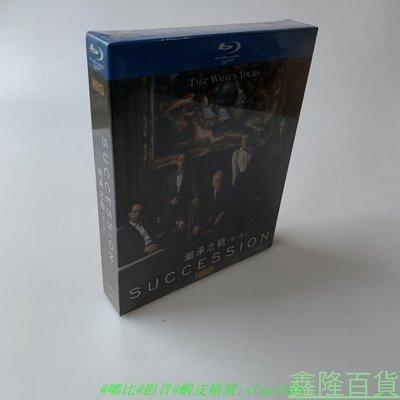BD藍光DVD美劇 繼承之戰 一季 Succession Season 1高清原版1080p