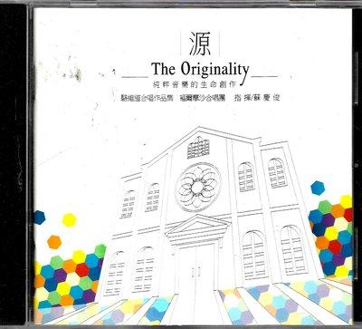福爾摩沙合唱團 / 駱維道作品集:THE ORIGINALITY源