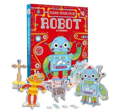 幼福--吉米的驚喜禮物【內附DIY立體拼圖劇場】MAKE YOUR OWN:Robot
