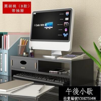 熱賣電腦顯示器增高架帶抽屜墊高屏幕底座...