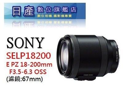 【日產旗艦】SONY E PZ 18-200mm F3.5-6.3 OSS 電動變焦 公司貨【來電/店再優惠】