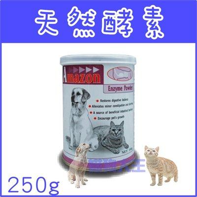 *貓狗大王*愛美康Amazon 天然犬貓消化酵素 250g