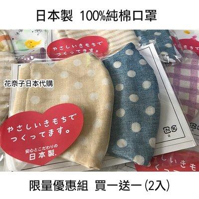 ✿花奈子✿日本製 100%純棉口罩 優惠組2入 加大款 透氣 立體口罩 日本 布料 口罩 日本 手作口罩 布口罩 棉口罩