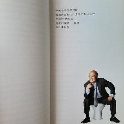 【快樂書屋】(蘇貞昌)台北縣立鶯歌陶瓷博物館導覽手冊Yingko Ceramics Museum Guide Book-雅凱電腦2001年3月初版