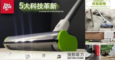 美國Dirt Devil Stream S9 鋰電池無線吸塵器 電力持久