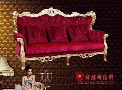 [紅蘋果傢俱] CT-N02 新古典 沙發組 布沙發 實木雕刻 高檔 歐式 實體賣場
