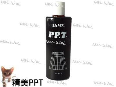瑋瑋的店~ 精美PPT胺基酸高蛋白護髮素 (DB)