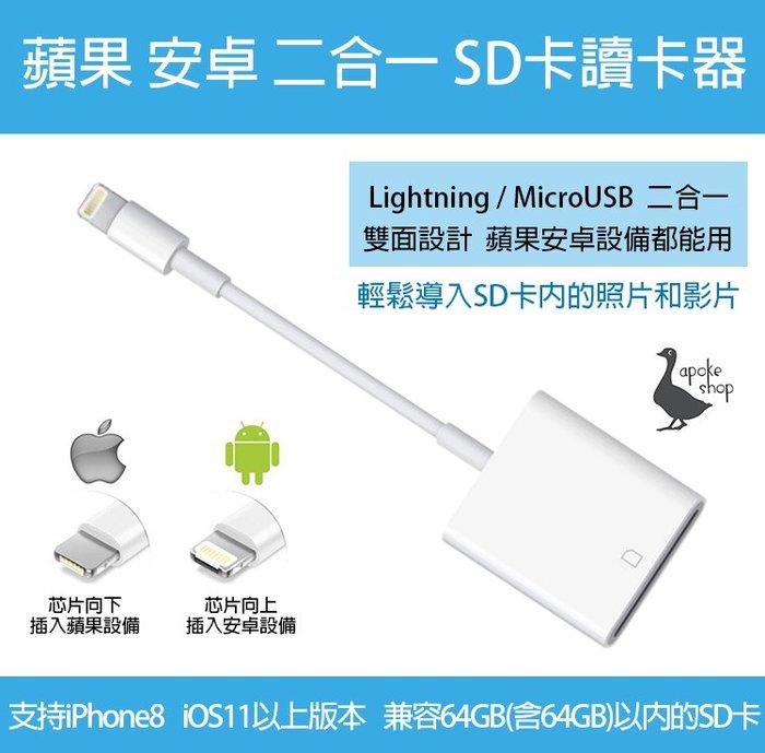 蘋果 / 安卓 二合一 SD卡 相機 讀卡器 Lightning / Micro USB 二合一 OTG 傳輸線