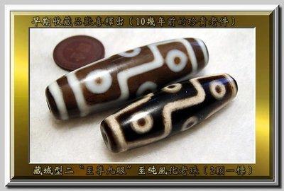 卍【陳媽媽珠料庫】卍 ﹝非常珍貴的收藏...