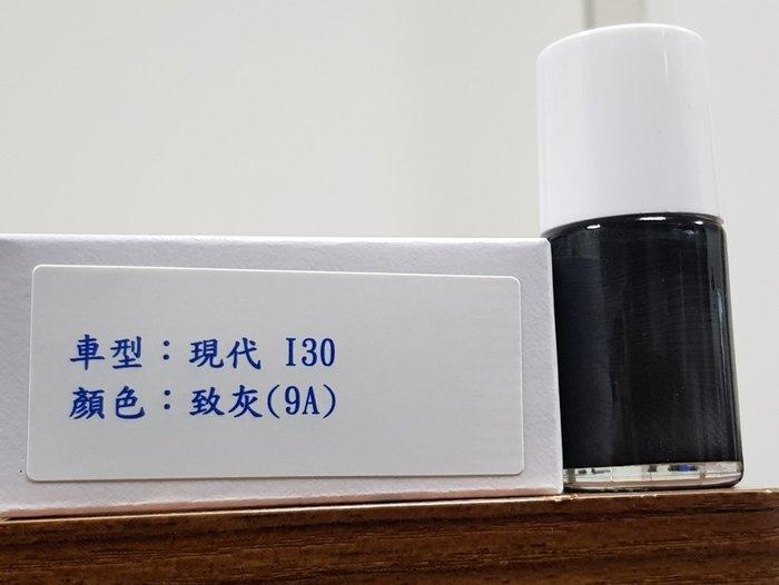 <名晟鈑烤>艾仕得(杜邦)Cromax 原廠配方點漆筆.補漆筆 HYUNDAI現代 I30  顏色:致灰(9A)