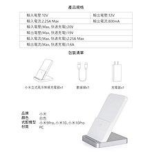 小米立式無線充電器30W 小米 手機快充 智能快充 高速閃電充 無線充電器 靜音 散熱 多重保護 硅膠卡座 白色