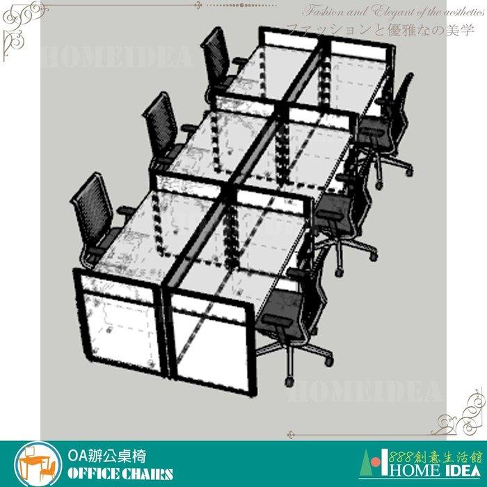 「888創意生活館」176-P90W140H6-1屏風隔間高隔間活動櫃規劃$1元(23-1OA辦公桌辦公椅書)高雄家具