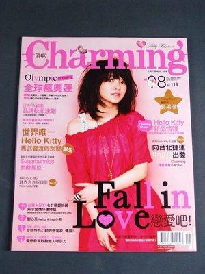 【懶得出門二手書】《Charming 俏咪4 郭采潔 Fall in Love 戀愛吧!》八成新(B26C12)