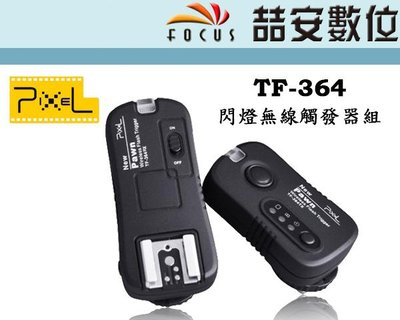 《喆安數位》品色 Pixel Pawn TF-364 閃燈觸發器組 for Olympus Panasonic 公司貨2