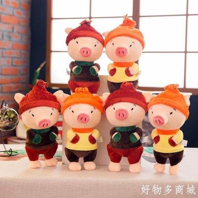 好物多商城 新款帽子豬毛絨玩具公仔布娃娃八戒玩偶可愛玩偶兒童生日禮物男女