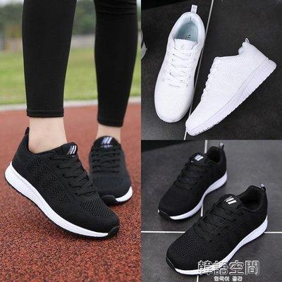 女鞋子百搭韓版學生跑步鞋休閒鞋運動鞋黑色透氣網鞋夏
