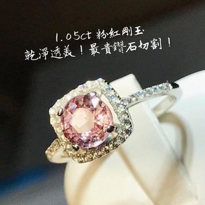 【台北周先生】天然粉紅色藍寶石 1.05克拉 粉色剛玉 乾淨透美 無燒 頂級鑽石圓切割 氣質美戒