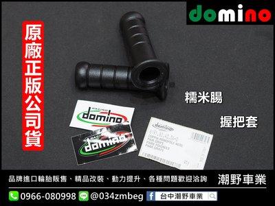台中潮野車業 義大利 原裝進口 DOMINO 把手套 超Q 超耐用 好品質
