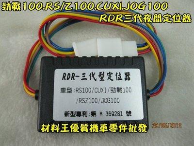 材料王*勁戰100.RS/Z 100.CUXI.JOG100.S MAX155 RDR 三代夜間方向燈定位器*