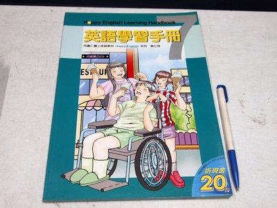 【考試院二手書】《英語學習手冊 Happy Englis 第七冊》何嘉仁美語│七成新(B11Z52)