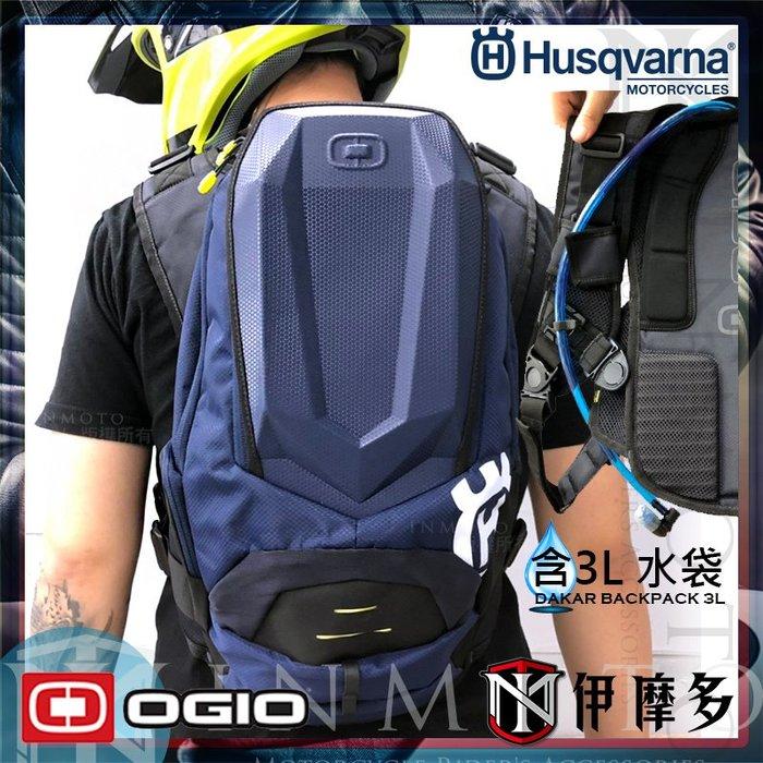 伊摩多※HUSQVARNA 2019 DAKAR Backpack OGIO (藍) 越野 登山 單車 3L硬殼水袋包
