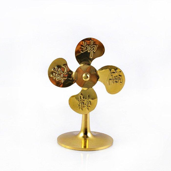 【弘慧堂】 宗教用品小銅風車 風水居家飾品改運 純銅風扇 風車乾坤運轉圓座風車