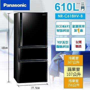 《晶準數位》缺貨!展示福利機! 國際牌610公升智慧節能變頻三門冰箱NR-C618HV-B 公司貨 C618