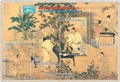 全新 1993亞洲國際郵票邀請展紀念郵票小全張