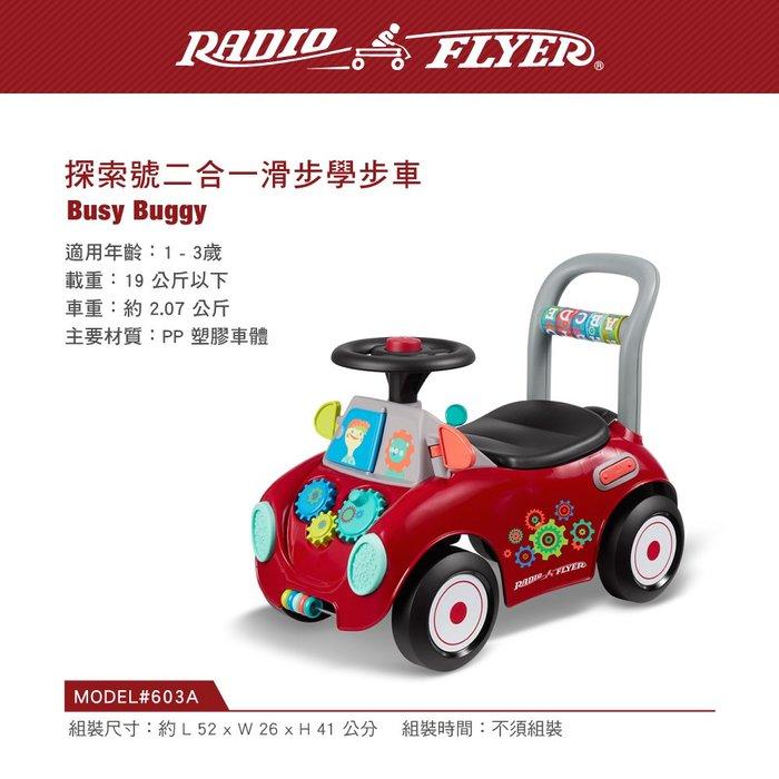 美國RadioFlyer-探索號二合一滑步學步車(#603A)