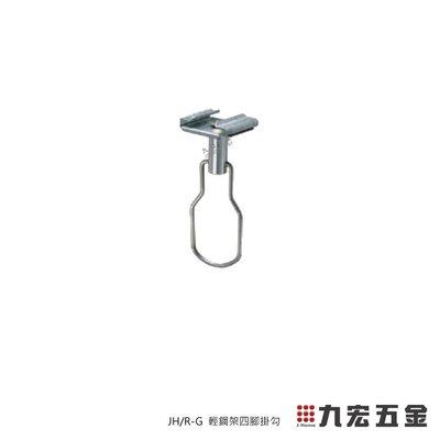 (含稅價)九宏五金行○→JH/R-G 輕鋼架四腳掛勾