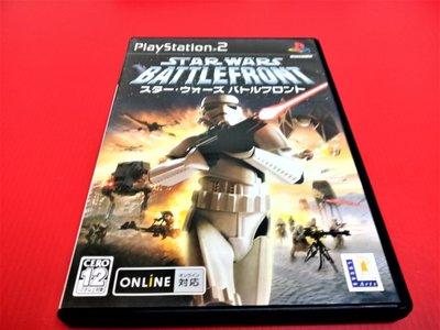 ㊣大和魂電玩㊣ PS2 星際大戰 戰場前線 {日版}編號:R2-懷舊遊戲~PS二代主機適用