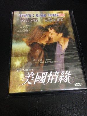 (特)天空艾克斯 歐美電影 美國情緣 Serendipity -凱特貝琴薩.約翰庫薩克 二手