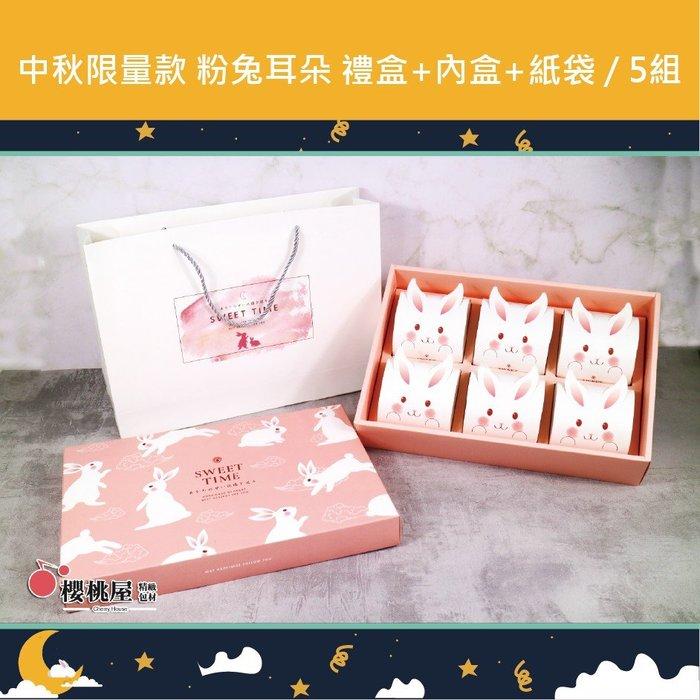 ~櫻桃屋~ ⚠️中秋限量款⚠️ 粉兔耳朵 禮盒+內盒+紙袋 批發價$450 / 5組