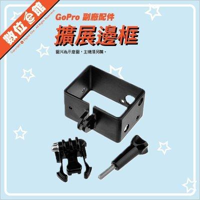 數位e館 GoPro 副廠配件 The Frame Mount 外框固定架 加厚擴展版 LCD 另有ANDFR-302