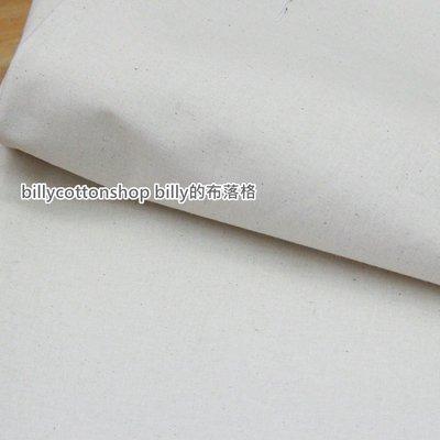 【m446_50 胚布】1碼價 布寬90公分  (純棉布料) 素色 創意商品 衣物製作練習