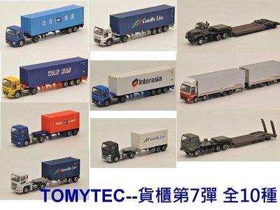 佳鈺精品TOMYTEC--貨櫃卡車第7彈 全10輛一中盒特價4617元