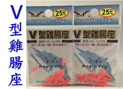 《釣魚釣蝦趣》EF展鷹 V型雞腸座 釣蝦 蝦標 長標專用