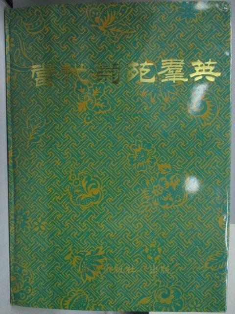 【書寶二手書T5/藝術_ZFH】當代菊苑群英-紀念徽班進京200周年_1991年