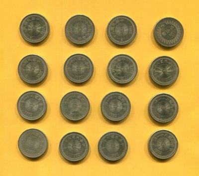 民國 81年伍拾圓錢幣16枚~二手-使用過~~非流通貨幣 (少)16枚1標