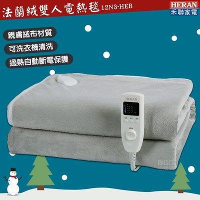 禾聯家電《12N3-HEB 法蘭絨雙人電熱毯》 電暖被 親膚材質 毯子 電熱被 電熱毛毯 電暖毯 毛毯 雙人毯