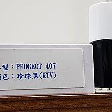 <名晟鈑烤>艾仕得(杜邦)Cromax 原廠配方點漆筆.補漆筆 PEUGEOT 407 顏色:珍珠黑(KTV)