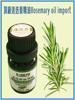 特級迷迭香精油Rosemary oil import 50ml