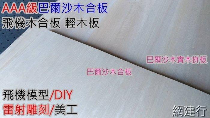網建行® PlayWood【巴爾沙木合板】30*40cm【厚度3mm】AAA級 輕木片 材料 雷射雕刻 現貨供應中
