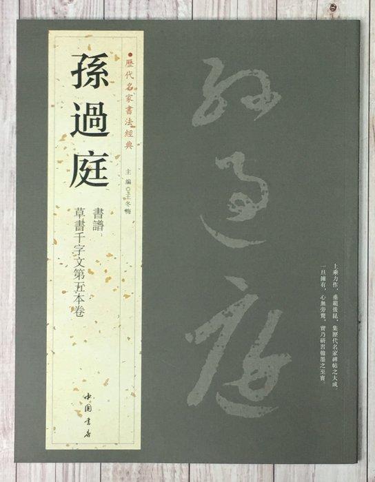 正大筆莊~『歷代名家書法經典 孫過庭』字帖 書法 中國書房