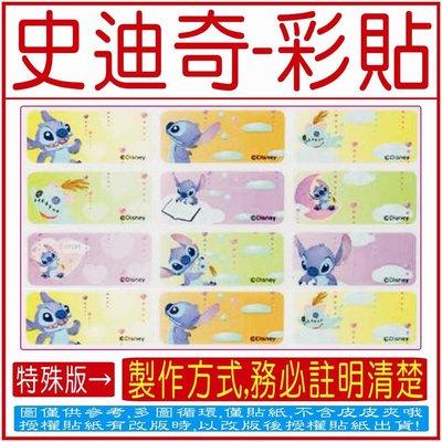 特殊版-【史迪奇-中彩貼(1.3x3.0cm)-30張】-免蓋會計章,姓名貼紙-【晉安刻印】