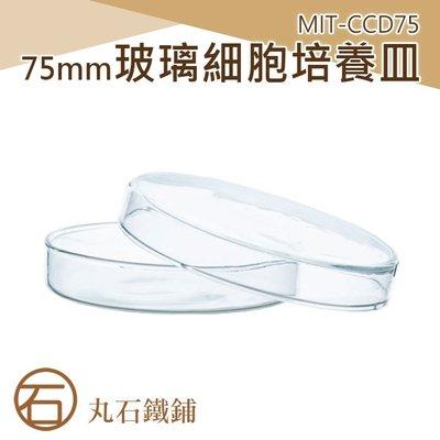 《丸石鐵鋪》組織培養皿 75mm玻璃細...