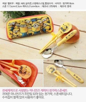 【莓莓小舖】正版 ♥ Disney 迪士尼 神偷奶爸 小小兵 兒童餐具組 兒童學習筷匙組附餐具袋