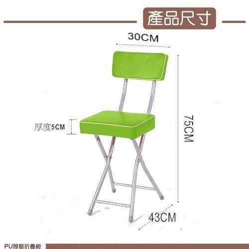丹寧方型厚墊有背折疊椅(果綠色)~PU5公分加厚型坐墊設計1張促銷價449元,免運費!Brother