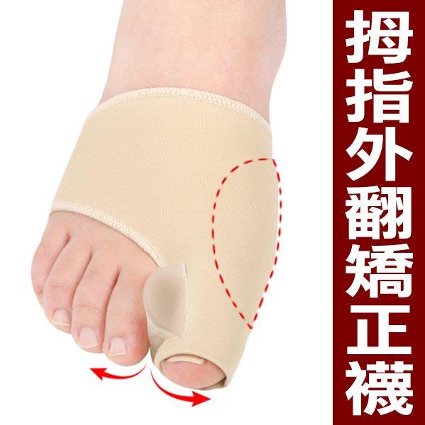 (3入)拇指外翻矯正襪 可穿鞋矯正襪 日夜可穿 無痛矯正