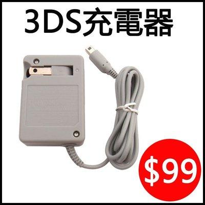 【現貨】N3DS 3DS LL NDSi NDSiLL 適用 任天堂 電源供應器 變壓器 充電器 AC Z